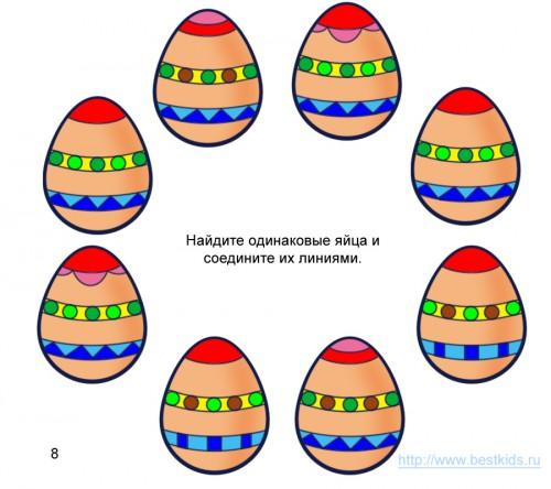 Головоломка Найди одинаковые пасхальные яйца